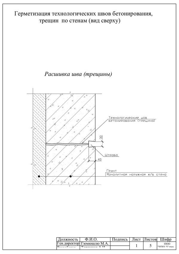 Схемы проводимых работ