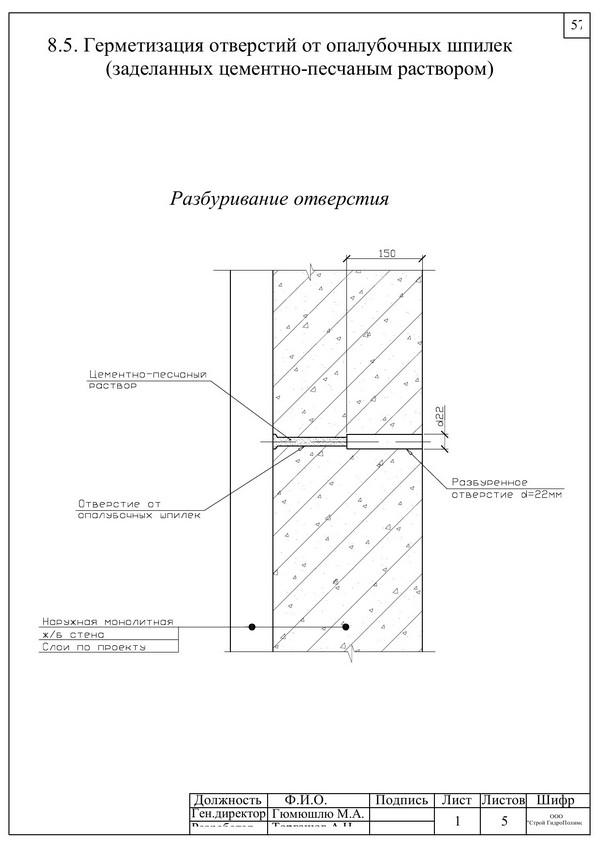 Отсека шумоизоляция материал моторного
