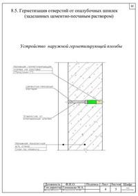 Кг 20 гидростоп bergauf гидроизоляция hydrostop